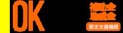 OK補助金|認定支援機関 奥田コンサルティング ~京都の補助金コンサルタント~